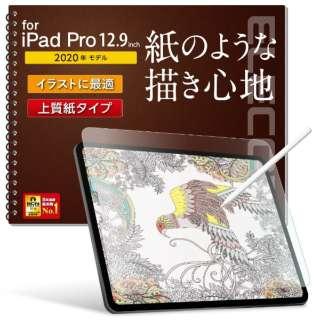 12.9インチ iPad Pro(第4/3世代)用 ペーパーライクフィルム 反射防止 上質紙タイプ TB-A20PLFLAPL