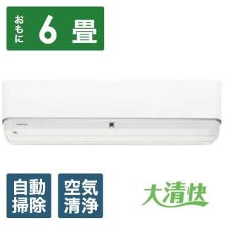 エアコン 2020年 大清快 G-DTBKシリーズ ホワイト RAS-G221DTBK-W [おもに6畳用 /100V]