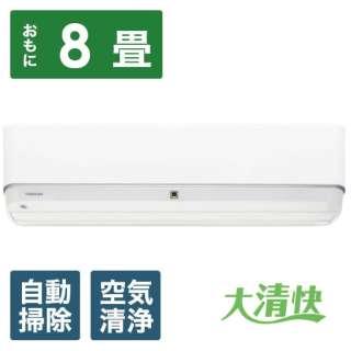 エアコン 2020年 大清快 G-DTBKシリーズ ホワイト RAS-G251DTBK-W [おもに8畳用 /100V] 【標準工事費込み】