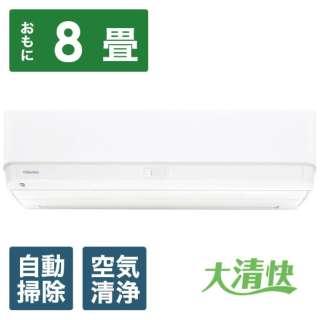 エアコン 2020年 大清快 G-RBKシリーズ ホワイト RAS-G251RBK-W [おもに8畳用 /100V] 【標準工事費込み】