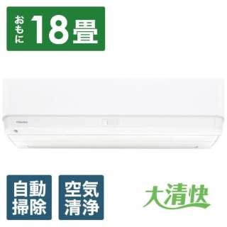エアコン 2020年 大清快 G-RBKシリーズ ホワイト RAS-G562RBK-W [おもに18畳用 /200V] 【標準工事費込み】【お届け地域限定商品】