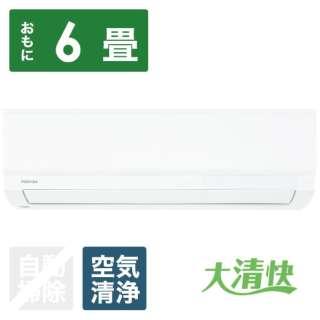 エアコン 2020年 大清快 G-PBKシリーズ ホワイト RAS-G221PBK-W [おもに6畳用 /100V]