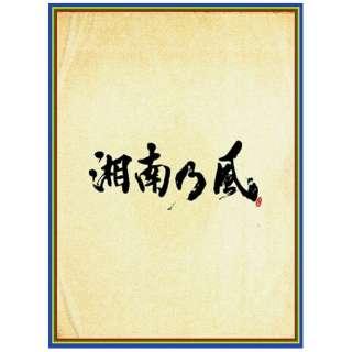 湘南乃風/ 湘南乃風 ~四方戦風~ 初回限定盤 【CD】