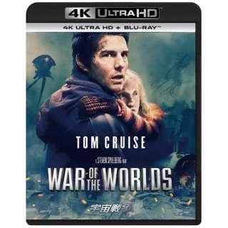 宇宙戦争 4K Ultra HD+ブルーレイ 【Ultra HD ブルーレイソフト】