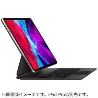 12.9インチiPad Pro(第4世代)用Magic Keyboard - 日本語(JIS) MXQU2J/A