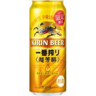 一番搾り 超芳醇 500ml 24本【ビール】