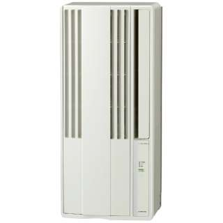 CW-F1820-W 窓用エアコン 冷房専用 スタンダードシリーズ シティホワイト [ノンドレン /冷房専用]