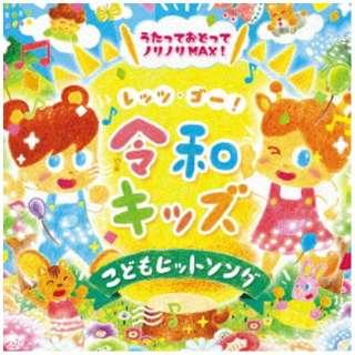 (キッズ)/ レッツゴー!令和キッズ こどもヒット・ソング~うたっておどってノリノリMAX!~ 【CD】