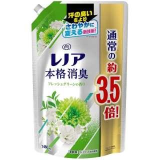 Lenor(レノア) 本格消臭 フレッシュグリーンの香り  つめかえ用 超特大(1460ml)