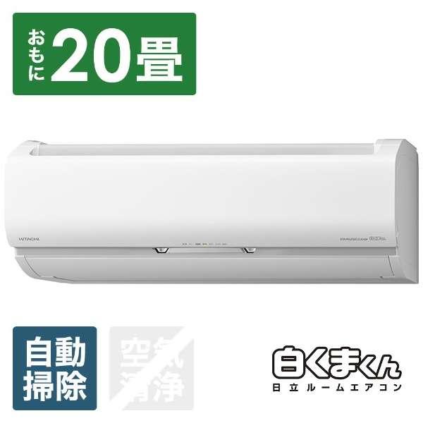 RAS-S63K2-W エアコン 2020年 白くまくん Sシリーズ スターホワイト [おもに20畳用 /200V]