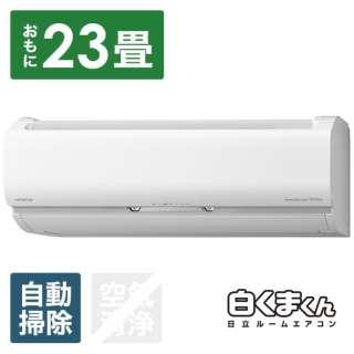 RAS-S71K2-W エアコン 2020年 白くまくん Sシリーズ スターホワイト [おもに23畳用 /200V]