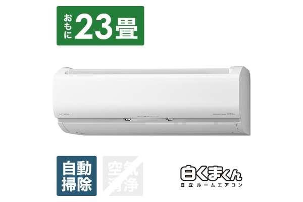 日立「白くまくん Sシリーズ 」RAS-S71K2