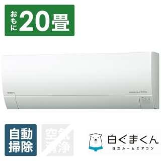 RAS-G63K2-W エアコン 2020年 白くまくん Gシリーズ スターホワイト [おもに20畳用 /200V]