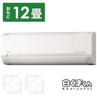 RAS-D36K-W エアコン 2020年 白くまくん Dシリーズ スターホワイト [おもに12畳用 /100V]