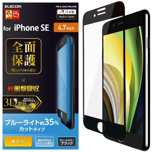 エレコム iPhone SE(2020) フルカバーフィルム 衝撃吸収 防指紋 高光沢 ブルーライトカット PM-A19AFLPBLGRB エレコム1個