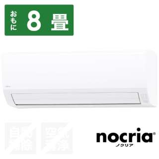 エアコン 2020年 nocria(ノクリア)Vシリーズ ホワイト AS-V25K-W [おもに8畳用 /100V]