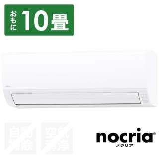 エアコン 2020年 nocria(ノクリア)Vシリーズ ホワイト AS-V28K-W [おもに10畳用 /100V]