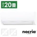AS-V63K2-W エアコン 2020年 nocria(ノクリア)Vシリーズ [おもに20畳用 /200V]