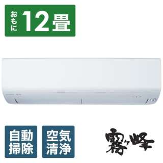 MSZ-BKR3620-W エアコン 2020年 霧ヶ峰 BKRシリーズ ピュアホワイト [おもに12畳用 /100V]