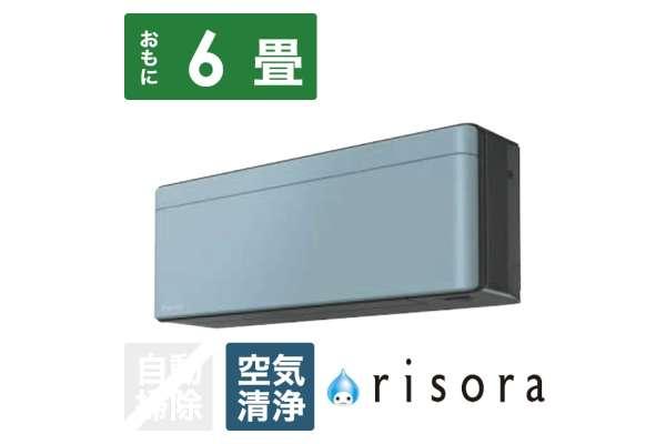 ダイキン「risora(リソラ)Sシリーズ 」AN22XSS
