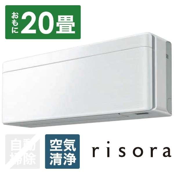 AN63XSP-F エアコン 2020年 risora(リソラ)Sシリーズ ファブリックホワイト [おもに20畳用 /200V]