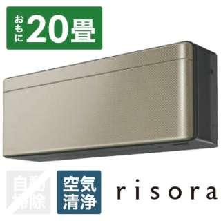 AN63XSP-N エアコン 2020年 risora(リソラ)Sシリーズ ツイルゴールド [おもに20畳用 /200V]
