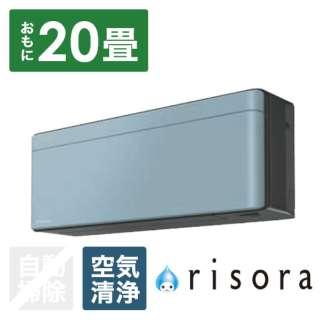 AN63XSP-A エアコン 2020年 risora(リソラ)Sシリーズ ソライロ [おもに20畳用 /200V]