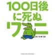 【予約】100日後に死ぬワニ