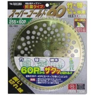 バクマ 刈払用チップソー スーパーゴールド バクマ GL-60