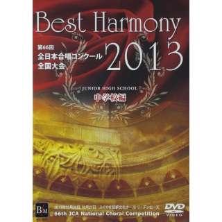 ベスト・ハーモニー 2013 中学校編 【DVD】