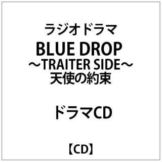 BLUE DROP ドラマCD Vol.2 【CD】
