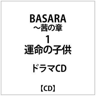 「BASARA」~茜の章1 運命の子供 ドラマCD 【CD】