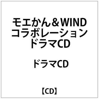 「モエかん」&「WIND」コラボレーシ ~ドラマCD 【CD】