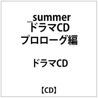 「_summer」ドラマCD プロローグ編 【CD】