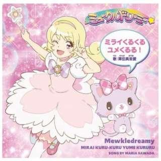 澤田真里愛/ ミライくるくるユメくるる! CD+DVD盤 【CD】