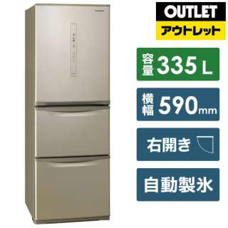 【アウトレット品】 NR-C340C-N 冷蔵庫 シルキーゴールド [3ドア /右開きタイプ /335L] 【生産完了品】