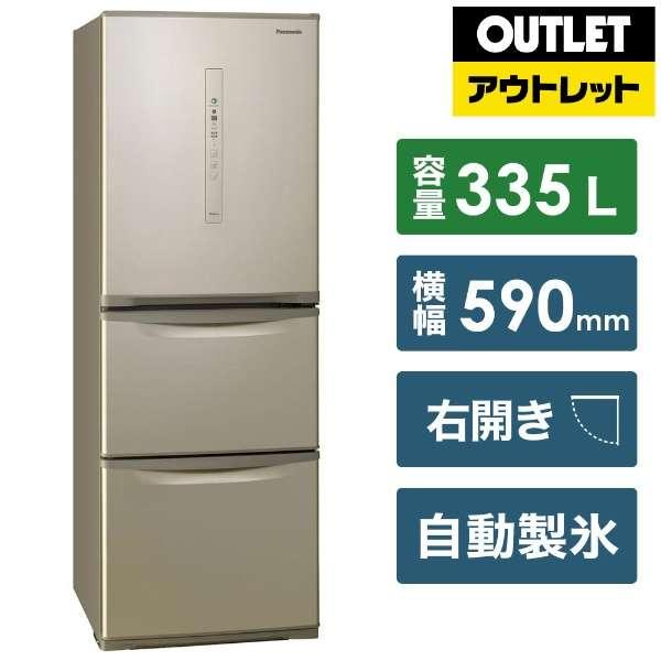 【アウトレット品】 冷蔵庫 シルキーゴールド NR-C340C-N [3ドア /右開きタイプ /335L] 【生産完了品】