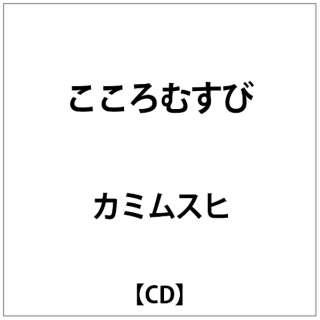 カミムスヒ:こころむすび 【CD】
