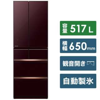 MR-WX52F-BR 冷蔵庫 スマート大容量 クリスタルブラウン [6ドア /観音開きタイプ /517L] [冷凍室 89L]《基本設置料金セット》