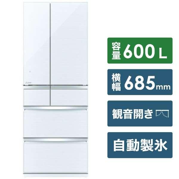 MR-WX60F-W 冷蔵庫 スマート大容量 クリスタルホワイト [6ドア /観音開きタイプ /600L] [冷凍室 101L]《基本設置料金セット》