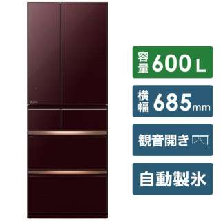 MR-WX60F-BR 冷蔵庫 スマート大容量 クリスタルブラウン [6ドア /観音開きタイプ /600L] 《基本設置料金セット》