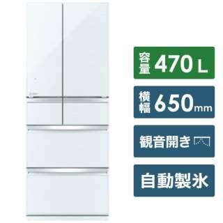 MR-WX47LF-W 冷蔵庫 スマート大容量 クリスタルホワイト [6ドア /観音開きタイプ /470L] [冷凍室 119L]《基本設置料金セット》
