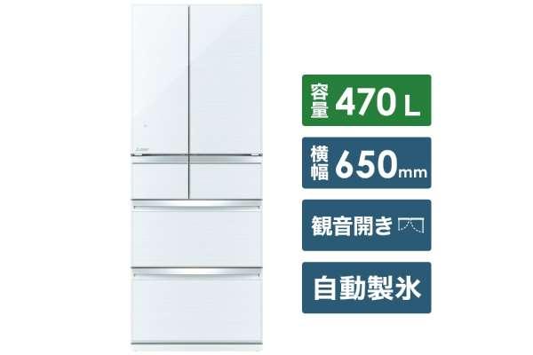 三菱「置けるスマート大容量WXシリーズ」6ドア冷蔵庫 MR-WX47LF(470L)