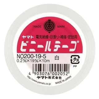 ビニールテープ白19mm幅