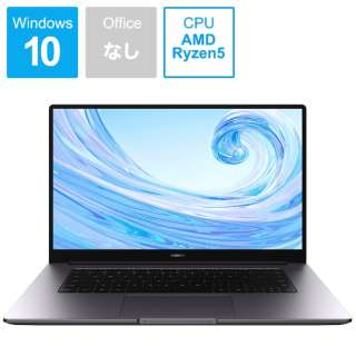 BOHWAQHR8BNCNNUA ノートパソコン MateBook D 15 スペースグレー [15.6型 /AMD Ryzen 5 /SSD:256GB /メモリ:8GB /2020年4月モデル]