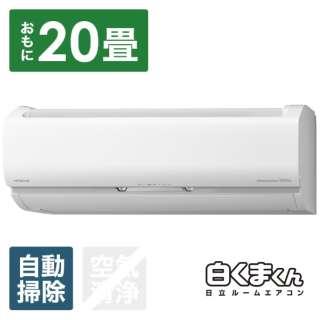 RAS-S63K2BK-W エアコン 2020年 白くまくん SBKシリーズ [おもに20畳用 /200V]
