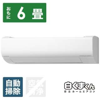 RAS-W22KBK-W エアコン 2020年 白くまくん WBKシリーズ [おもに6畳用 /100V]