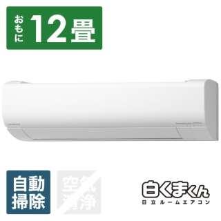 RAS-W36KBK-W エアコン 2020年 白くまくん WBKシリーズ [おもに12畳用 /100V]