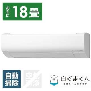 エアコン 2020年 白くまくん WBKシリーズ ホワイト RAS-W56K2BK-W [おもに18畳用 /200V] 【標準工事費込み】【お届け地域限定商品】