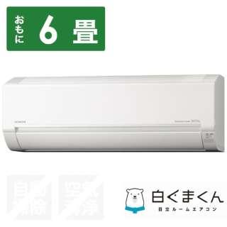 RAS-D22KBK-W エアコン 2020年 白くまくん DBKシリーズ [おもに6畳用 /100V]